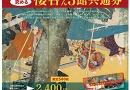 福田美術館×嵯峨嵐山文華館×木島櫻谷旧邸  巡って 究める 櫻谷さん3館共通券